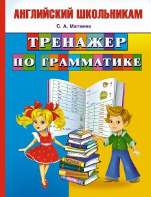 Матвеев С.А. - Тренажер по грамматике английского языка обложка книги