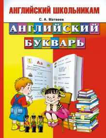Матвеев С.А. - Английский букварь обложка книги