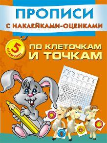 Азаров М.Е. - По клеточкам и точкам пишем и рисуем обложка книги