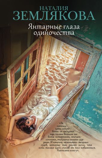 Янтарные глаза одиночества Землякова Н.Г.