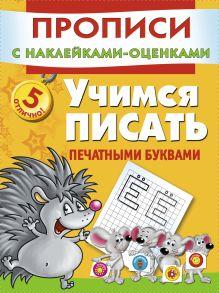 Горбунова И.В. - Учимся писать печатными буквами обложка книги