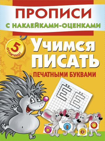 Учимся писать печатными буквами Горбунова И.В.