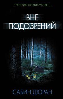 Дюран С. - Вне подозрений обложка книги