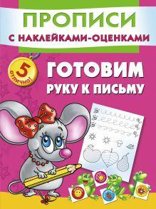 Горбунова И.В., Малышкина М., Двинина Л.В. - Готовим руку к письму . обложка книги