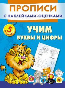 Малышкина М., Двинина Л.В. - Учим буквы и цифры обложка книги