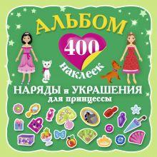 Оковитая Е.В. - Альбом : 400 наклеек. Наряды и украшения принцессы. обложка книги
