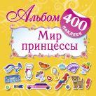 Альбом : 400 наклеек. Мир принцессы.