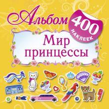 Оковитая Е.В. - Альбом : 400 наклеек. Мир принцессы. обложка книги