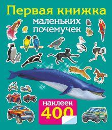Дмитриева В.Г. - Первая книжка маленьких почемучек. обложка книги