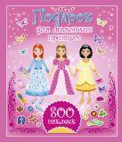 Подарок для маленьких принцесс. 800 наклеек