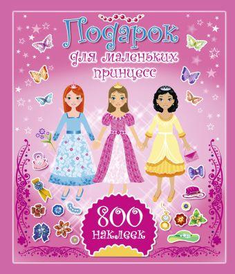 Подарок для маленьких принцесс. 800 наклеек Оковитая Е.В.
