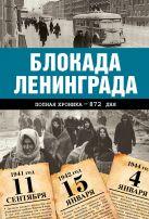 Сульдин А.В. - Блокада Ленинграда. Полная хроника' обложка книги