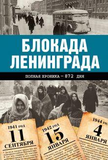 Сульдин А.В. - Блокада Ленинграда. Полная хроника обложка книги