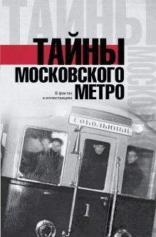 Гречко Матвей - Тайны московского метро обложка книги