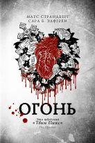 Элфгрен Сара Бергмарк - Огонь' обложка книги
