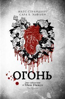 Элфгрен Сара Бергмарк - Огонь обложка книги