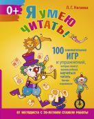 Я умею читать! 100 занимательных игр и упражнений, которые помогут вашему ребенку научиться читать быстро и правильно