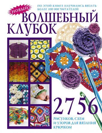 Волшебный клубок. 2756 рисунков, схем и узоров для вязания крючком Кириянова С.