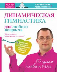 Агапкин С.Н. - Динамическая гимнастика для любого возраста обложка книги