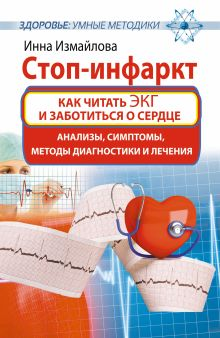 Измайлова Инна - Стоп-инфаркт. Как читать ЭКГ и заботиться о сердце обложка книги