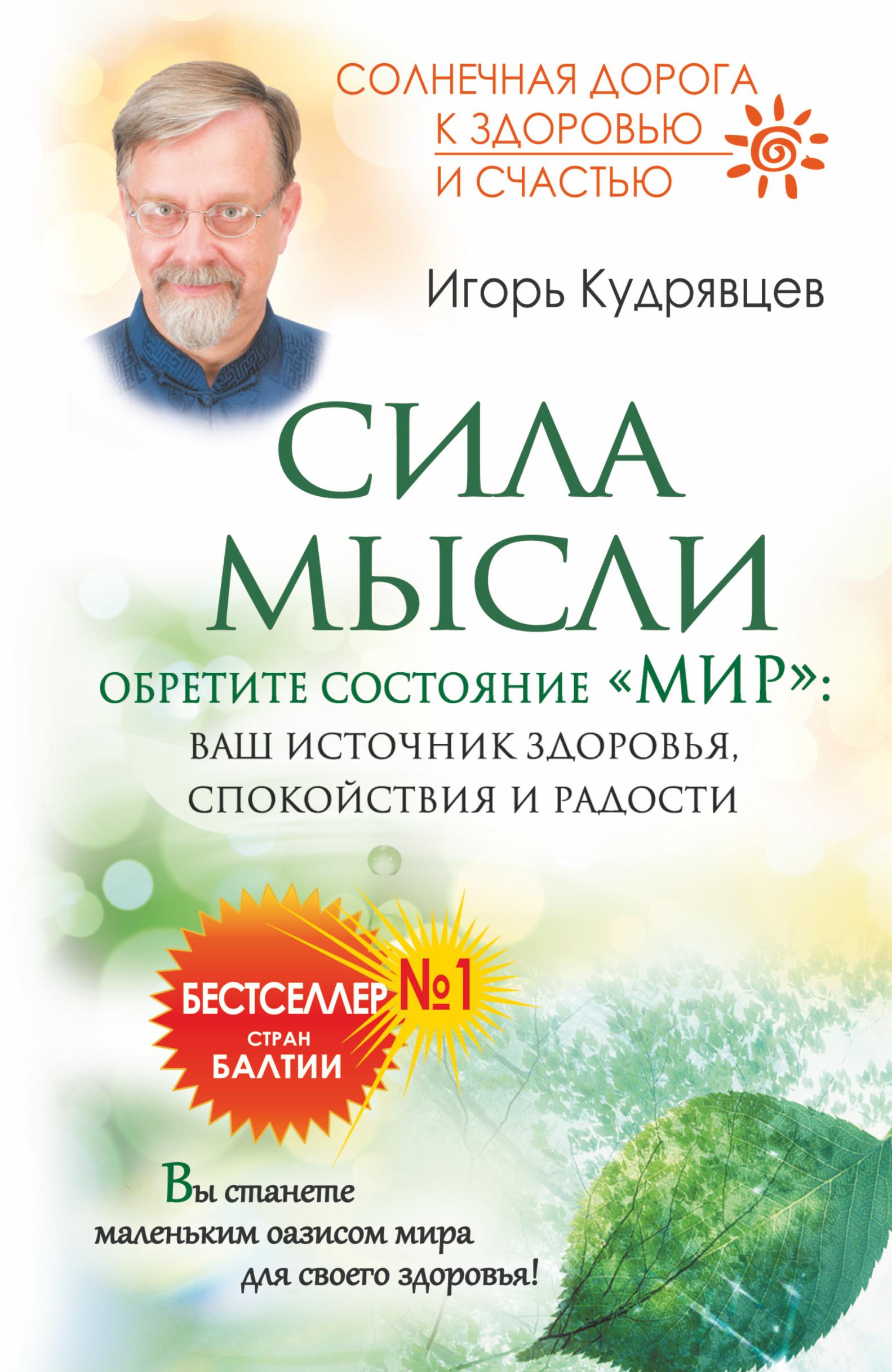 """Сила мысли. Обретите состояние """"Мир"""": ваш источник здоровья, спокойствия и радости ( Кудрявцев И.Б.  )"""