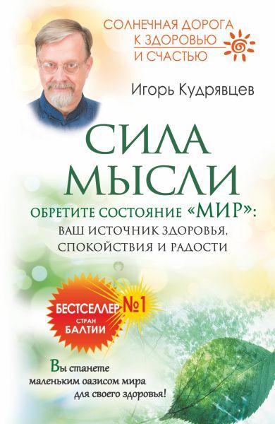 """Сила мысли. Обретите состояние """"Мир"""": ваш источник здоровья, спокойствия и радости"""