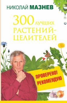 Мазнев Н.И. - 300 лучших растений-целителей обложка книги