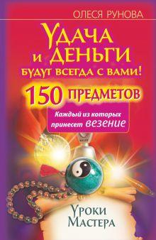 Рунова Олеся - Удача и деньги будут всегда с вами! 150 предметов, каждый из которых принесет везение обложка книги