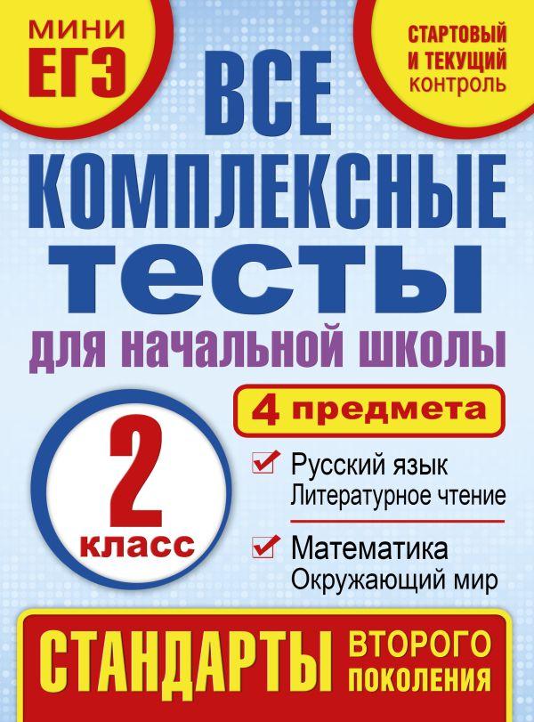 Все комплексные тесты для начальной школы. Математика, окружающий мир. Русский язык, литературное чтение.(Стартовый и текущий контроль) 2 класс Танько М.А.