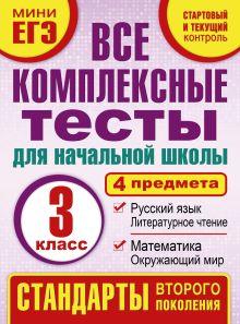 Танько М.А. - Все комплексные тесты для начальной школы. Математика, окружающий мир. Русский язык, литературное чтение. (Стартовый и текущий контроль) 3 класс обложка книги