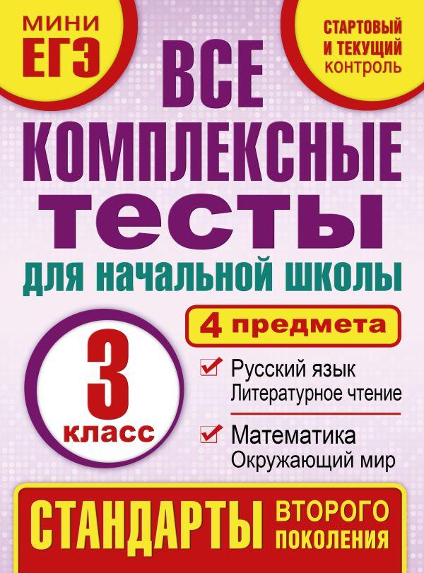 Все комплексные тесты для начальной школы. Математика, окружающий мир. Русский язык, литературное чтение. (Стартовый и текущий контроль) 3 класс Танько М.А.