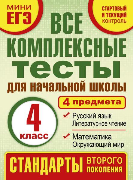 Все комплексные тесты для начальной школы. Математика, окружающий мир. Русский язык, литературное чтение. (Стартовый и текущий контроль) 4 класс