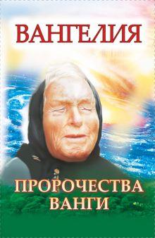 Хамидова В.Р. - Вангелия. Пророчества Ванги обложка книги