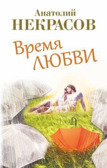 Некрасов А. А. - Время любви обложка книги