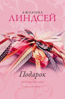 Линдсей Д. - Подарок обложка книги