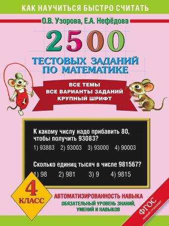 2500 тестовых заданий по математике. 4 класс Узорова О.В.