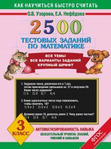 Узорова О.В. - 2500 тестовых заданий по математике. 3 класс обложка книги