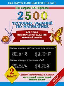 Узорова О.В. - 2500 тестовых заданий по математике. 2 класс обложка книги
