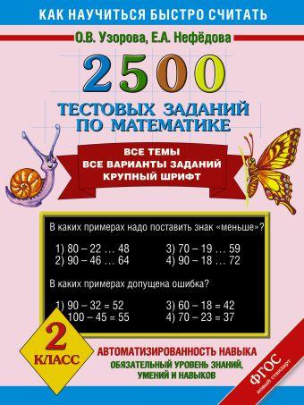 2500 тестовых заданий по математике. 2 класс Узорова О.В.
