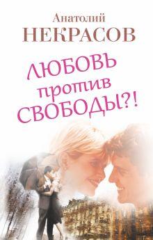 Некрасов А.А. - Любовь против свободы?! обложка книги