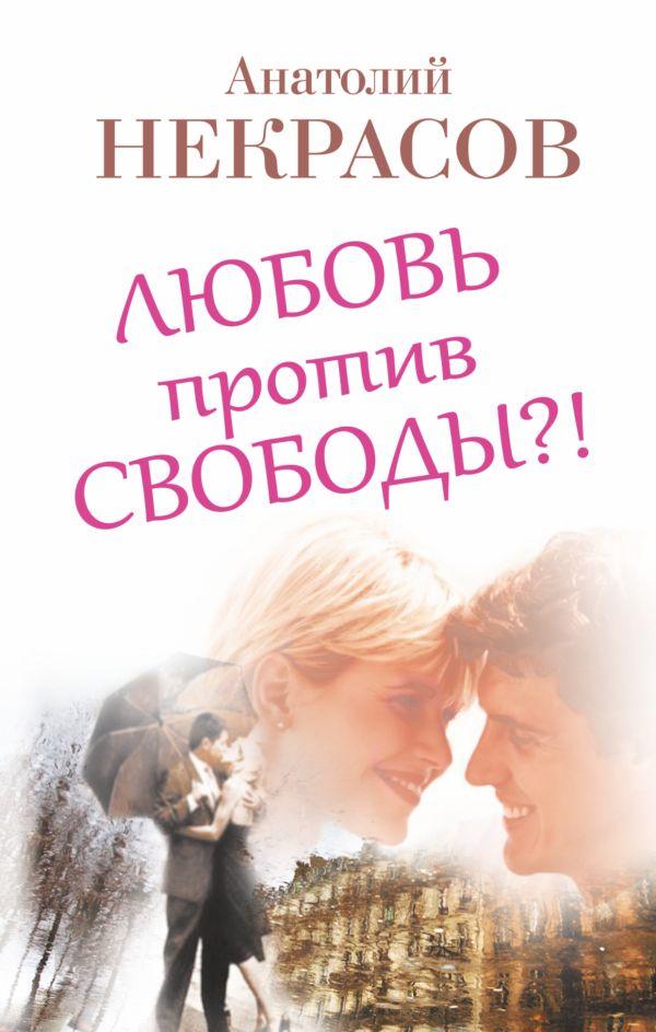 Любовь против свободы?! Некрасов А.А.