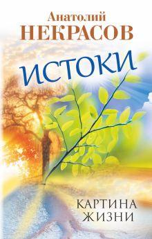 Некрасов А.А. - Истоки. Картина жизни обложка книги