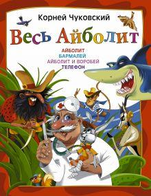 Весь Айболит обложка книги