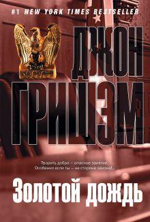 Гришэм Д. - Золотой дождь обложка книги