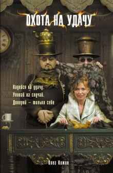 Кожин О.И. - Охота на удачу обложка книги