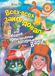 Ивлиева Ю.Ф. - Всех-всех заколдовали, или Новые приключения колдуньи Вари обложка книги