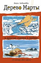 Ковалева В.С. - Дерево Марты и другие сказки о любви' обложка книги