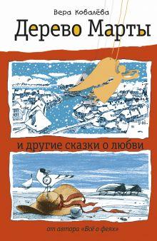Ковалева В.С. - Дерево Марты и другие сказки о любви обложка книги