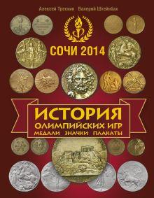 История Олимпийских игр. Медали. Значки. Плакаты (красная) обложка книги