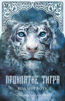 Хоук Коллин - Проклятие тигра обложка книги